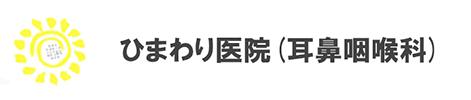 ひまわり医院(耳鼻咽喉科)