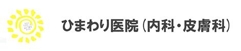 ひまわり医院(内科・皮膚科)
