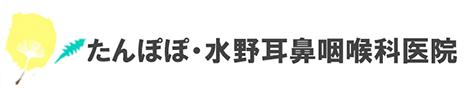 たんぽぽ・水野耳鼻咽喉科医院