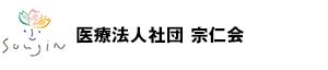 医療法人社団 宗仁会